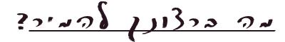 "׳'׳—׳¨/׳™ ׳�׳�׳˜׳"""